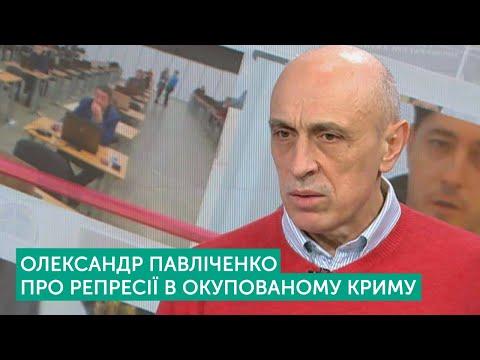 Репресії в окупованому Криму | Олександр Павліченко | Тема дня