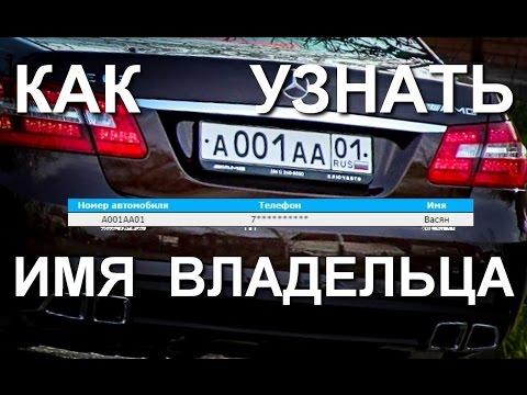 Как по номеру узнать имя владельца автомобиля