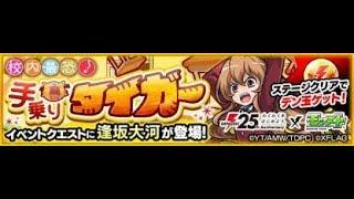 モンスト逢坂大河!!デン玉收集GOGOGO!電撃コラボ|monsterstrike怪物彈珠