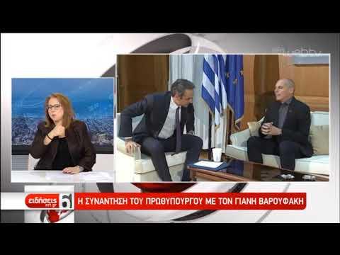 Γ. Βαρουφάκης: Λάθος σε αυτή την συγκυρία η συνάντηση Μητσοτάκη-Τραμπ   10/01/2020   ΕΡΤ