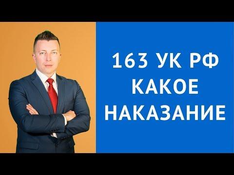 ст 163 УК РФ - Какое наказание за вымогательство - Адвокат по уголовным делам