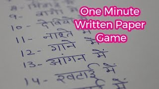 One Minute Written Game |📝One Minute Lucky Game |📝 Paper Game | Written Game | 📝musti