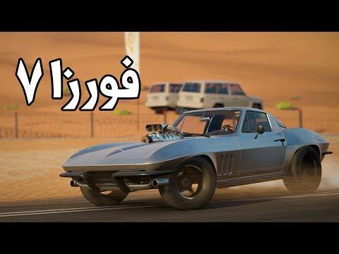 Forza Motorsport 7 ???? المراجعة