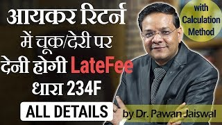 Late Fees on Belated Income Tax Returns | Section 234F | All Details with Calculation Method