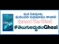 Download Video Rana's Ghazi Is The Pride Of Telugu Cinema | #తెలుగుఅద్భుతం | Taapsee | #Ghazi | Maruthi Talkies