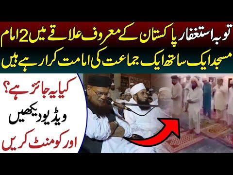 استغفراللہ ،پاکستان میں 2امام مسجد 1ساتھ ایک جماعت کی امامت کرا رہے ہیں، کیا یہ جائز ہے ؟ویڈیو دیکھیں