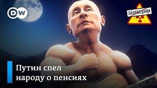 Новая старая песня Путина о пенсиях –