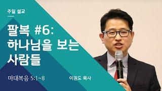 팔복6: 하나님을 보는 사람들
