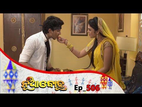 Nua Bohu | Full Ep 506 | 26th Feb 2019 | Odia Serial - TarangTV