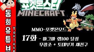 무장조  - (포켓몬스터) - 마인크래프트 포켓몬모드 17화 마그마 랩100달성+무장조/토대부기 잡다 [픽셀몬] 외국서버 최강의포켓몬마스터 도전기 - Minecraft Pixelmon mod sever