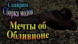 Скайрим (сборка модов Recast) - часть 45 - Мечты об обливионе