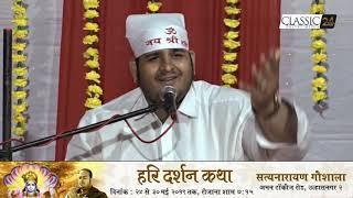 Hari Darshan Katha 24th May 2019 Satyanarayan Gaushala