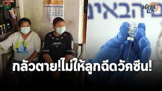 เปิดเทอมช่วงโควิดวุ่น ผู้ปกครองโคราชยันไม่ให้ลูกฉีดวัคซีน หวั่นพิการ-เสียชีวิต : Matichon TV