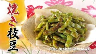 How to Make Yaki Edamame (Pan Roasted Edamame) Recipe フライパンで美味しい焼き枝豆の作り方 (レシピ)