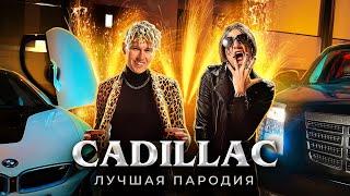 CADILLAC (ЛУЧШАЯ ПАРОДИЯ) - MORGENSHTERN & Элджей | Magic Five