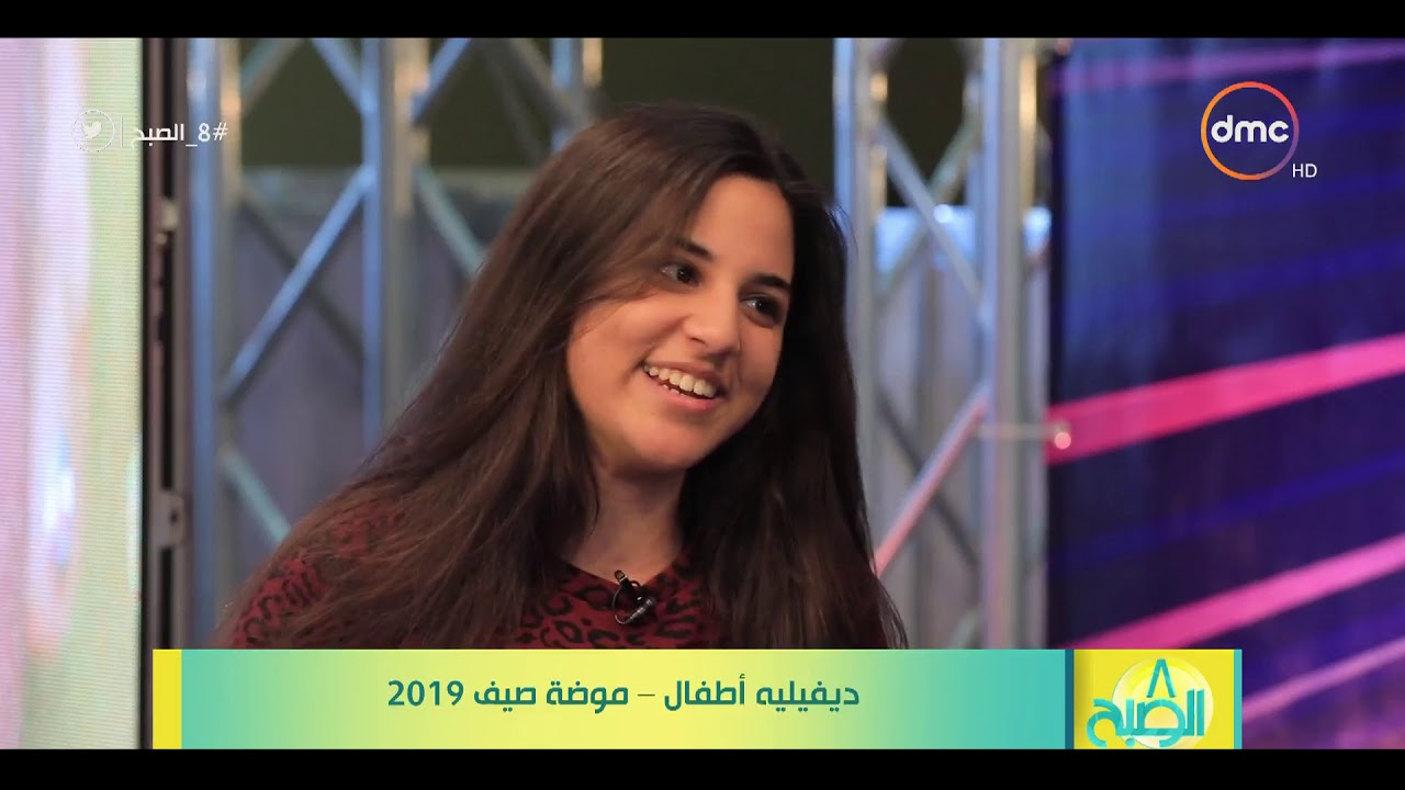 141ecc9e7679e اخبار مصر - 8 الصبح - أصغر مخرجة 19 سنة