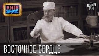 Восточное Сердце | Пороблено в Украине, пародия 2014