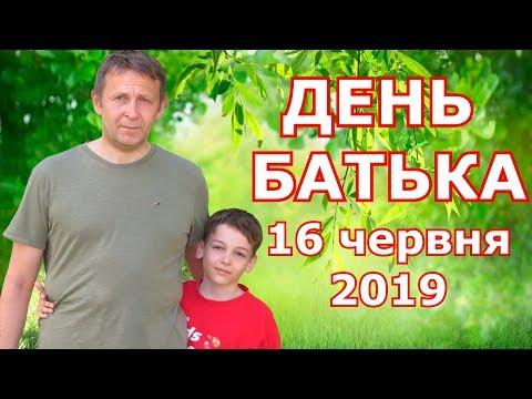 Святкування дня БАТЬКА в Україні 2019 (Нетішин)