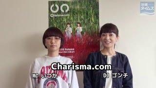 現役OLラップユニットCharisma.com沖縄タイムス来社