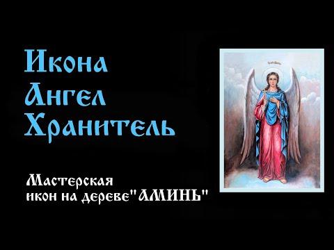 Икона Ангел Хранитель | Значение и описание