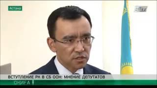 Депутаты Казахстана высказали мнение о ООН. Новости Казахстана 29.06.2016