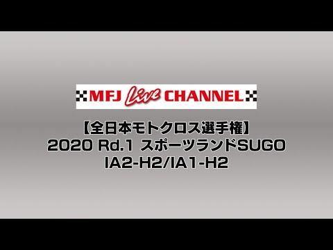 全日本モトクロス選手権の無料ライブ配信動画午後。2020年シーズンの第1戦スポーツランドSUGOの様子をライブで