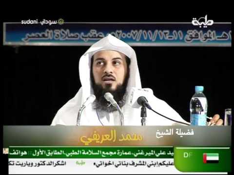 محاضره كيف تكسب القلوب   د.محمد العريفي