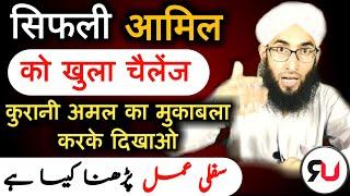Rijalul ghaib Kiya hai / Rijalul ghaib ka Salam / By Roohani