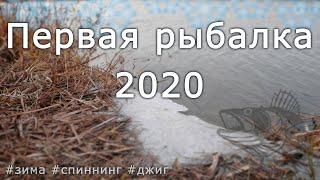 Отчет о рыбалке 2020 веселовское водохранилище