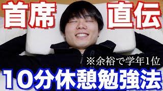 早稲田首席の勉強法【10分休憩勉強法】