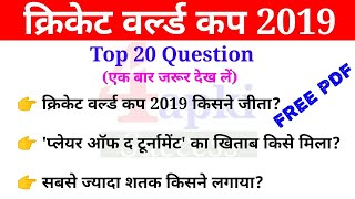 ICC Cricket World Cup 2019 Important Questions | क्रिकेट वर्ल्ड कप 2019 | Sports Current Affairs