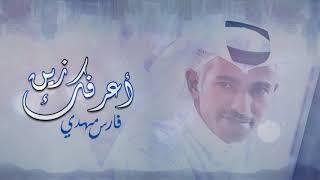 مازيكا فارس مهدي - أعرفك زين (حصرياً) | 2020 تحميل MP3