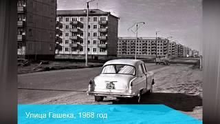 Советский Петропавловск,  50-70 -е годы.