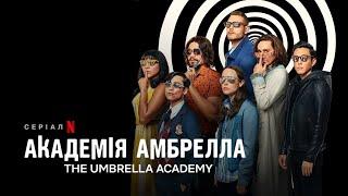 Академія Амбрелла   The Umbrella Academy   Трейлер (укр. субтитри)   Netflix