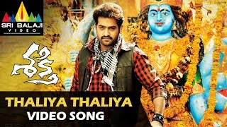 Shakti Video Songs  Thaliya Thaliya Video Song  JrNTR Manjari Phadnis Ileana  Sri Balaji Video