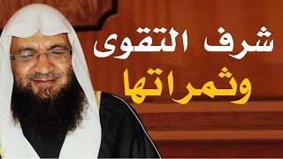 شرف التقوى وثمراتها  برنامج إيمانيات مع فضيلة الشيخ أحمد فريد