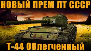 НОВЫЙ ПРЕМ ЛТ 8 ур СССР - Т-44 ОБЛЕГЧЕННЫЙ [ World of Tanks ]