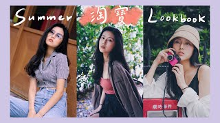 淘寶夏日穿搭summer Lookbook☀️ 整套竟然不到1000‼️