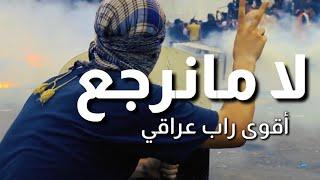 راب عراقي علمظاهرات فيديو كليب (لا مانرجع) سجاد قاسم