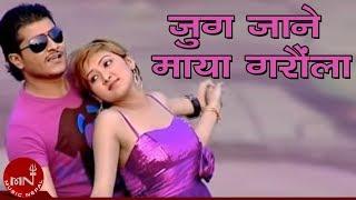 Jug Jane Maya Garaulaa By Khulendra B K And Purna Kala B C