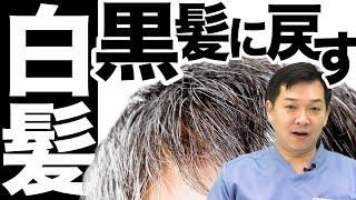 【発毛技能士が解説】黒髪に戻る白髪!戻れない白髪!