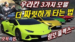[모터리언] 우라칸 제대로 즐기기? 람보르기니 우라칸 에보 / 스파이더 / RWD & 우루스 시승기 Lamborghini Uracan EVO & Urus