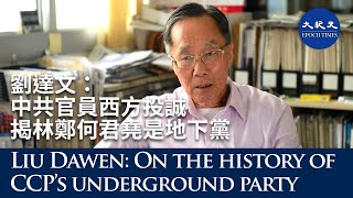Liu Dawen (Editor-in-Chief of Frontline Magazine)(4): On the history of CCP's underground party.