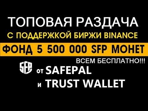 ТОПОВАЯ РАЗДАЧА от SAFEPAL И TRUST WALLET с ПОДДЕРЖКОЙ БИРЖИ BINANCE 🔘 ▪ #781