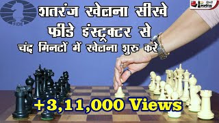How to play chess  | Basics explained | Hindi