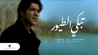 Wael Kfoury - Tabke Al Toyour | وائل كفورى - تبكي الطيور