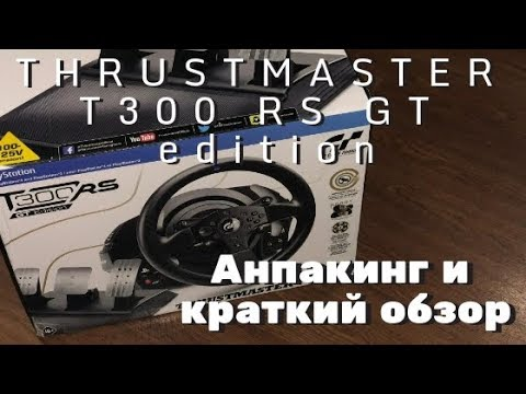 Обзор Thrustmaster T300 RS GT Edition