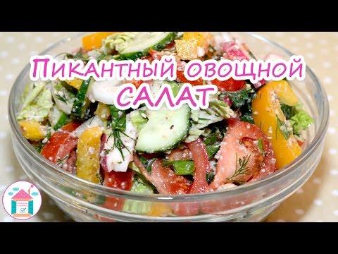 Овощной Салат😋🤗 Рецепт Салата Из Свежих Овощей С Пикантной Заправкой