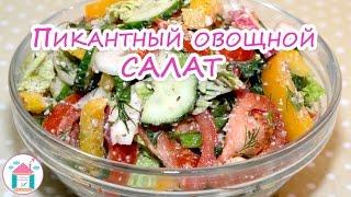 Овощной САЛАТ 😋🤗 Рецепт Салата Из Свежих Овощей С Пикантной Заправкой