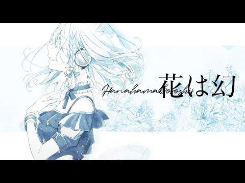 YuNi MV 「花は幻」